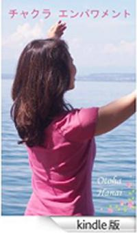 花井音葉 e-book